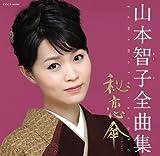 山本智子全曲集 秘恋傘
