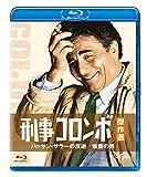 刑事コロンボ傑作選 ハッサン・サラ―の反逆/仮面の男[Blu-ray/ブルーレイ]