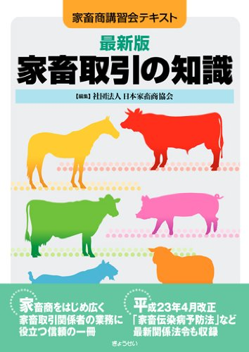 最新版 家畜取引の知識