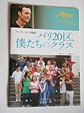 2010年・映画パンフレット パリ20区、僕たちのクラス 岩波ホールの館名入り ローラン・カンテ監督 フランソワ・べゴドー