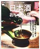 日本酒のおいしい店 関西版 (エルマガMOOK)