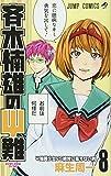 斉木楠雄のサイ難 8 (ジャンプコミックス)
