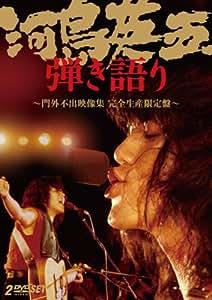 河島英五 弾き語り〜門外不出映像集 [DVD]