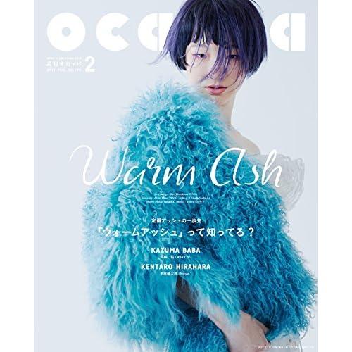 月刊Ocappa 2017年2月号