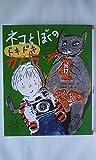 ネコとぼくのドキドキカメラ (スピカの創作童話 (23))