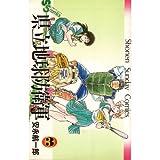 県立地球防衛軍 3 (少年サンデーコミックス)