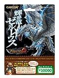 Xbox ギフトカード 10000 円 モンスターハンター フロンティアG3「ゼルレウス」【旧マイクロソフト ポイント】