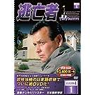 逃亡者 DVD3枚組 6話収録 6TF-401