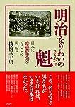 ビジュアル版 明治 なりわいの魁 -日本に産業革命をおこした男たち