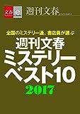 週刊文春ミステリーベスト10 2017【文春e-Books】