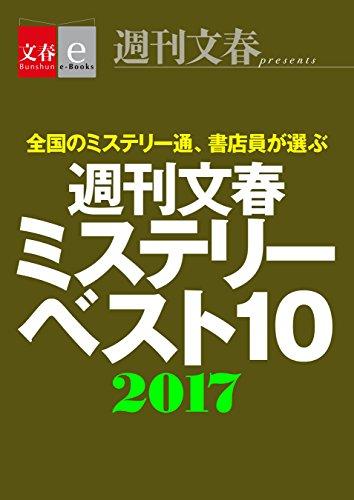 [画像:週刊文春ミステリーベスト10 2017【文春e-Books】]