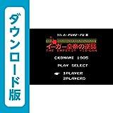 イーガー皇帝の逆襲 イー・アル・カンフー2 [WiiUで遊べるMSXソフト][オンラインコード]