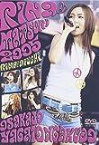 里菜■祭り2005[DVD]