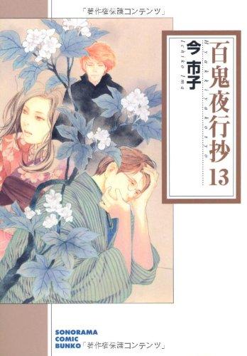 百鬼夜行抄 13 (ソノラマコミック文庫)の詳細を見る