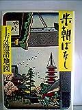 米朝ばなし―上方落語地図 (1981年)