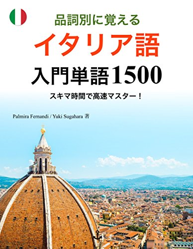 品詞別におぼえる・イタリア語入門単語 1500の詳細を見る