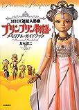 NHK連続人形劇 プリンプリン物語 メモリアル・ガイドブック
