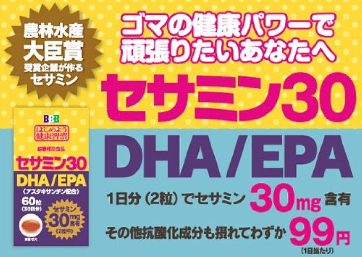 浴室レクリエーション開梱スリービー セサミン30 DHA EPA アスタキサンチン配合 【30日分】 (60粒)