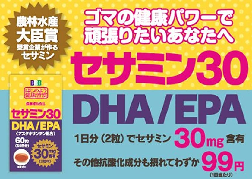マスタードマティス悪行スリービー セサミン30 DHA EPA アスタキサンチン配合 【30日分】 (60粒)