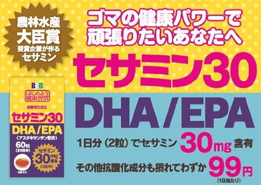 投げる腹部教育者スリービー セサミン30 DHA EPA アスタキサンチン配合 【30日分】 (60粒)