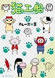 猫工船(3) (ビッグコミックススペシャル)