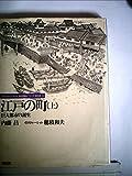 江戸の町〈上〉巨大都市の誕生 (1982年) (日本人はどのように建造物をつくってきたか〈4〉)