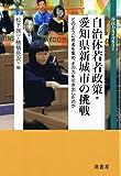 自治体若者政策・愛知県新城市の挑戦—どのように若者を集め、その力を引き出したのか (市民力ライブラリー)