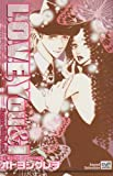 L.O.V.E, You & I ―Sugar&Spice 2 (カルト・コミックス sweetセレクション)