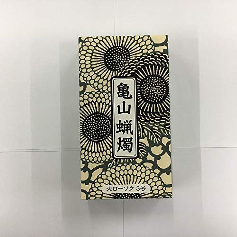 カメヤマ大ローソク 3号A#204 225g