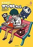 死神見習!オツカレちゃん【カラー増量版】(2) (バンブーコミックス)