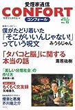 CONFORT No.15 2015年冬号 (愛煙家通信)
