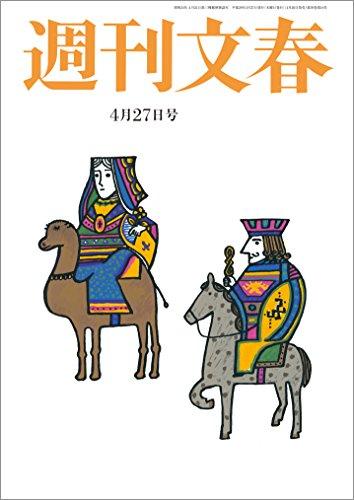 週刊文春 4月27日号[雑誌]