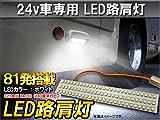 バス トラック LED 路肩灯 SMD 81灯 ホワイト 24v