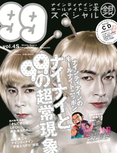 ナインティナインのオールナイトニッ本 スペシャル 銀 vol.4S (ヨシモトブックス) (ワニムックシリーズ 190)