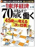 週刊東洋経済 2014年2/15号 [雑誌]