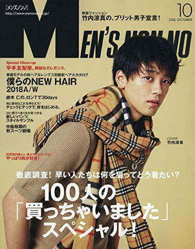 Men's NONNO(メンズノンノ) 2018年 10 月号 [雑誌]