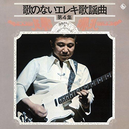 Amazon Music - 寺内タケシ&ブル...