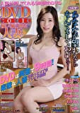 DVDCOMIC優しく魅力的な人妻vol.14 (まんがシャワー増刊)