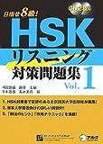 HSKリスニング対策問題集 Vol.1―目指せ8級! (1)
