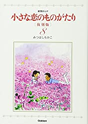 小さな恋のものがたり 復刻版8