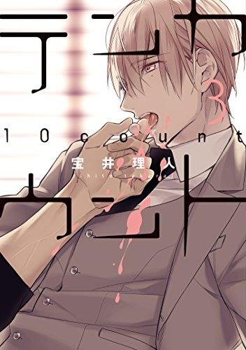 テンカウント(3)【電子限定おまけ付き】 (ディアプラス・コミックス)の詳細を見る