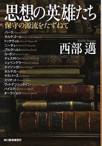 思想の英雄たち―保守の源流をたずねて (角川春樹事務所 ハルキ文庫)の詳細を見る