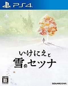 いけにえと雪のセツナ - PS4