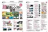 デジタルカメラマガジン2019年4月号(増ページ特大号) 画像