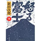 怒る富士〈下〉 (文春文庫)