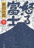 新装版 怒る富士 (下) (文春文庫)