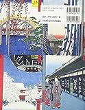 おとなのぬりえJAPAN 歌川広重 名所江戸百景~ぬって旅する江戸情緒32景~ ([バラエティ]) 画像
