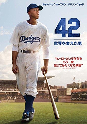42~世界を変えた男~ [DVD]の詳細を見る
