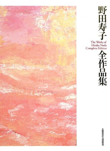 野田寿子全作品集