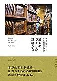 ブックデザイナー・名久井直子が訪ねる 紙ものづくりの現場から
